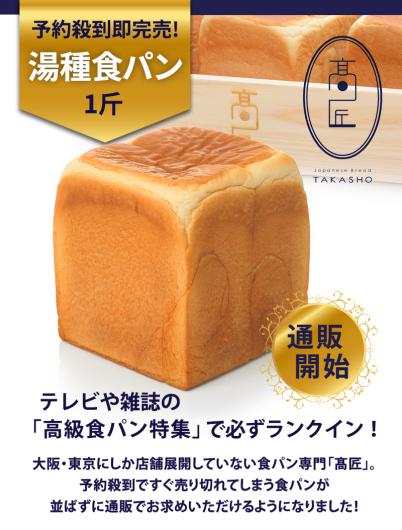 1000円ポッキリ!やっと買えたあああああ!ル・キューブ 高匠の高級食パン!_c0152767_19471804.jpg