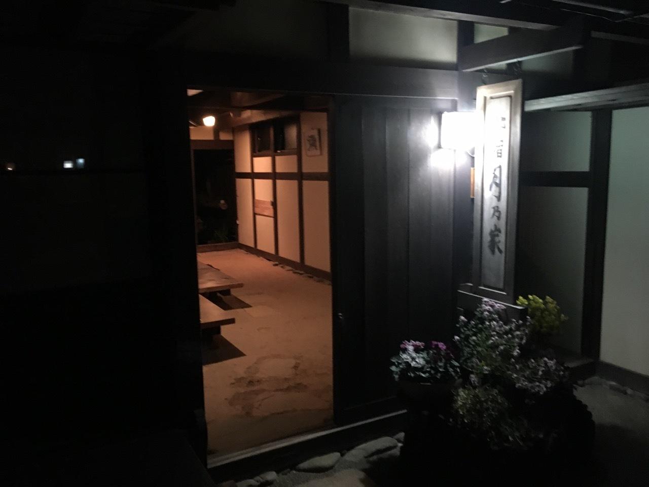 2019.12.06「今日のお宿は最高〜〜!!」_c0197974_05504875.jpg