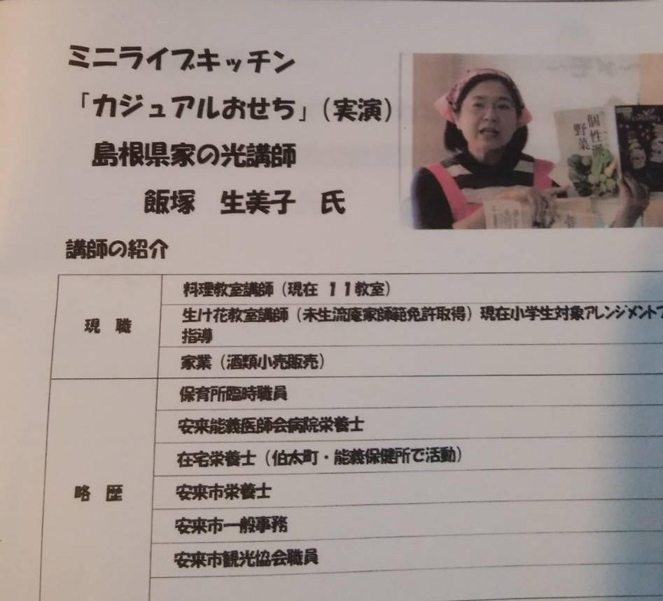 家の光島根県大会_b0270977_11284022.jpg