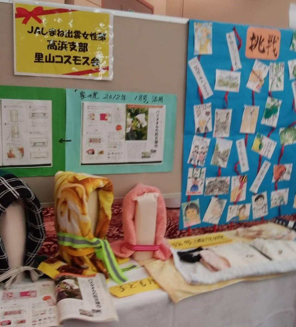 家の光島根県大会_b0270977_11322517.jpg