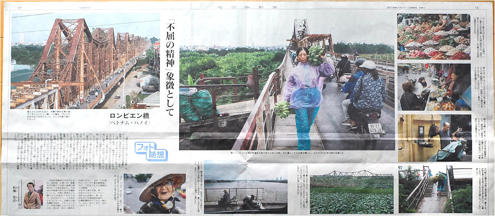 西日本新聞朝刊「フォト随想」掲載されました。『不屈の精神』象徴としてロンビエン橋_c0122685_18234468.jpg