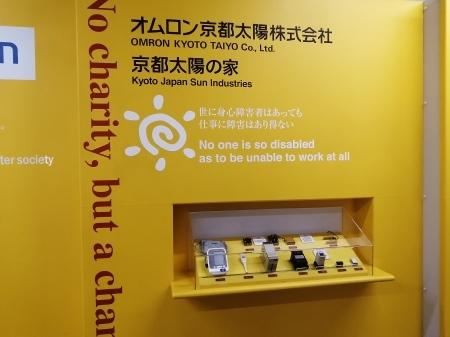 オムロン京都太陽株式会社_c0193896_17252340.jpg