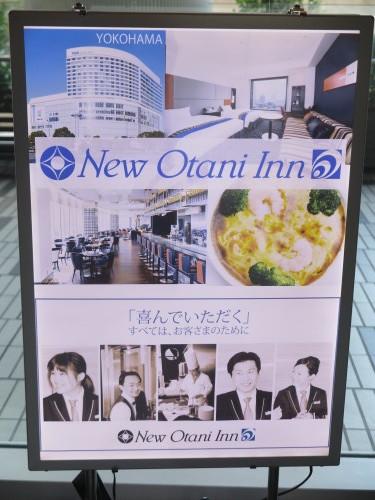 ニューオータニイン横浜プレミアム1809号室からの風景_c0075701_22024125.jpg
