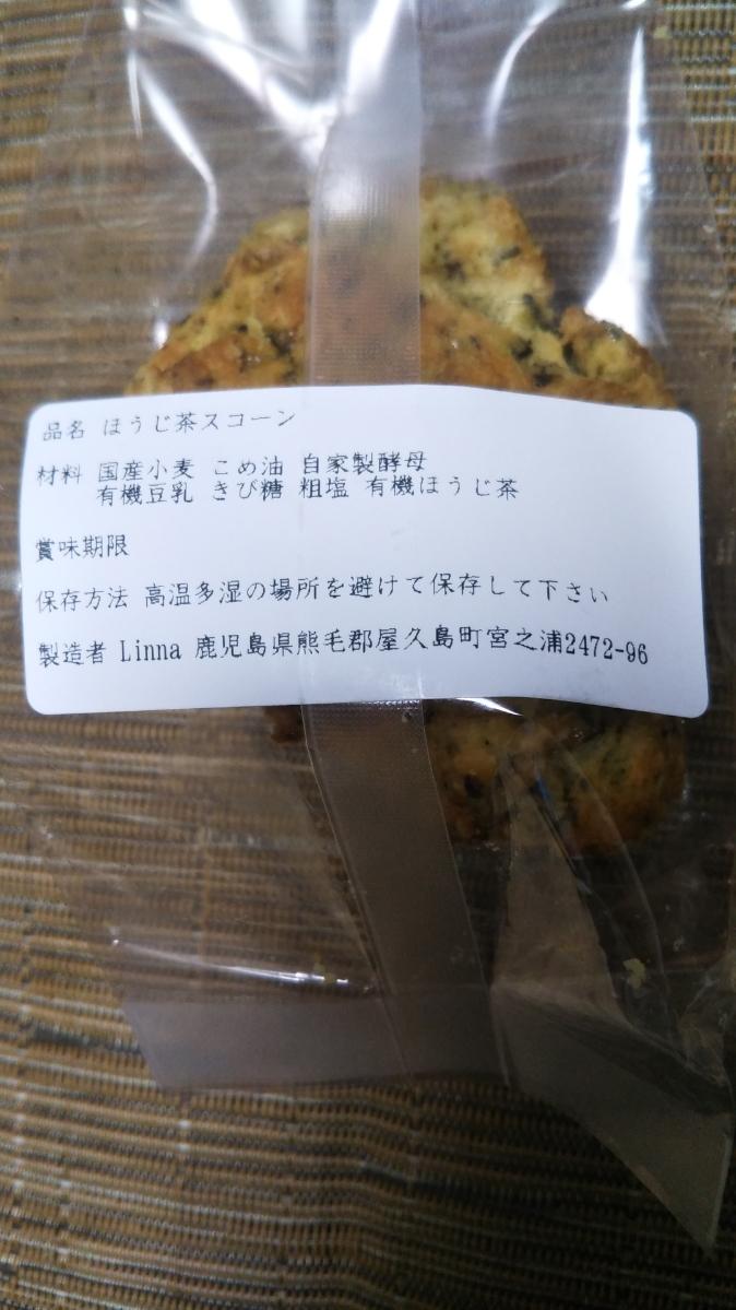 Linna ほうじ茶スコーン_f0076001_23090146.jpg