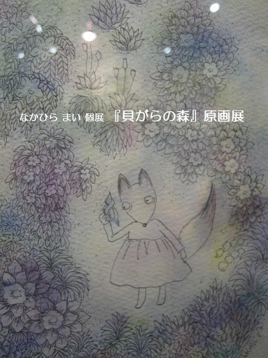 なかひら まい 個展 2019『貝がらの森』原画展開催 その3_e0134502_12372077.jpg