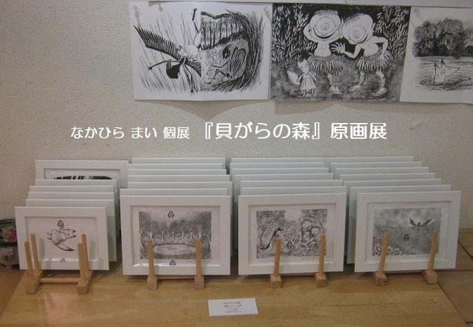 なかひら まい 個展 2019『貝がらの森』原画展開催 その3_e0134502_12381413.jpg