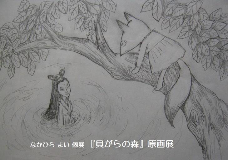 なかひら まい 個展 2019『貝がらの森』原画展開催 その3_e0134502_12384995.jpg