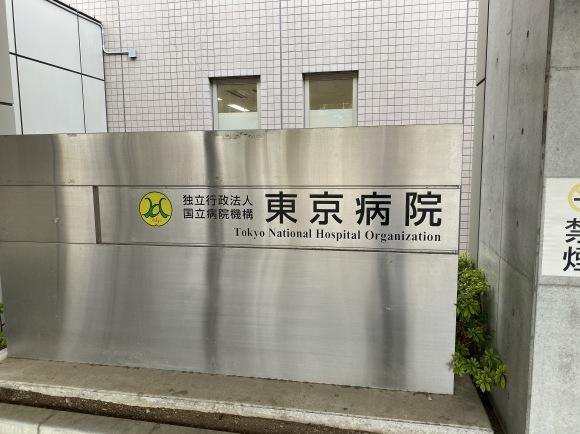 兵庫県から東京都へ_b0329603_15015356.jpg