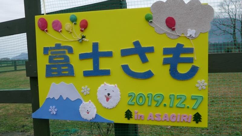 富士さも2019   12月7日 [土]_e0018604_19252918.jpg