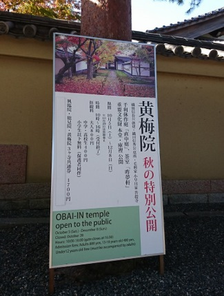AMAN KYOTO アマン京都_b0122805_1975677.jpg