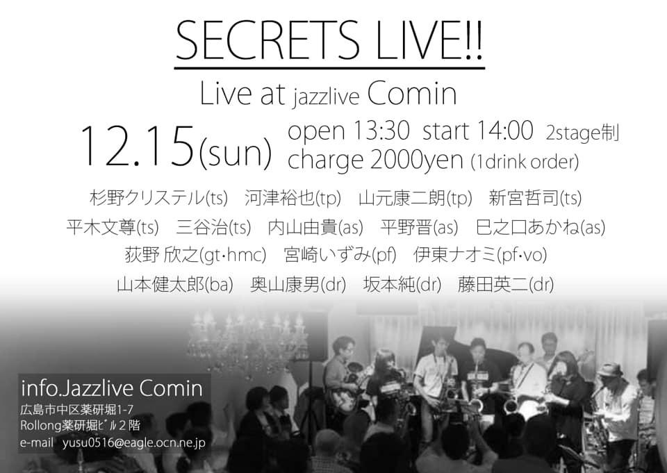 Jazzlive Cominジャズライブカミン   広島 薬研堀 12月15日日曜日のライブは14時スタート_b0115606_12203096.jpeg