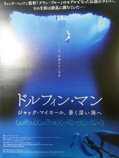 ドルフィン・マン ジャック・マイヨール、蒼く深い海へ_c0015706_08533865.jpg