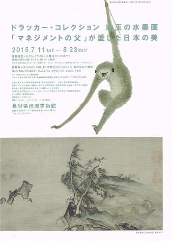 ドラッカー・コレクション 珠玉の水墨画_f0364509_08570061.jpg