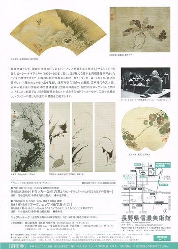 ドラッカー・コレクション 珠玉の水墨画_f0364509_08571008.jpg