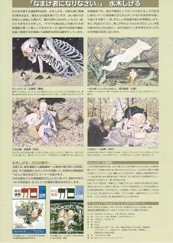 水木しげるの世界 ゲゲゲの展覧会_f0364509_18042107.jpg