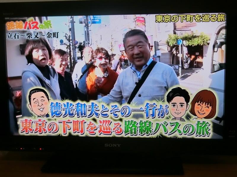 12月9日(月)天童よしみさん・徳光和夫さん柴又に_d0278912_23503452.jpg