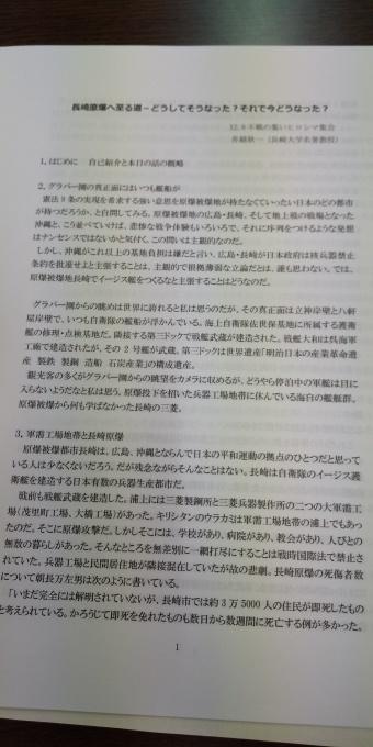 12・8不戦の誓いヒロシマ集会_e0094315_10045269.jpg