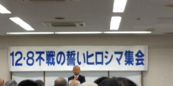 12・8不戦の誓いヒロシマ集会_e0094315_10071806.jpg