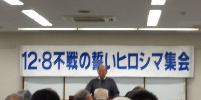 12・8不戦の誓いヒロシマ集会_e0094315_10173527.jpg