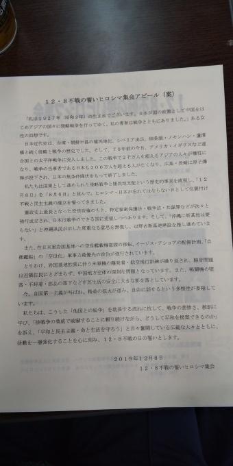 12・8不戦の誓いヒロシマ集会_e0094315_11445382.jpg