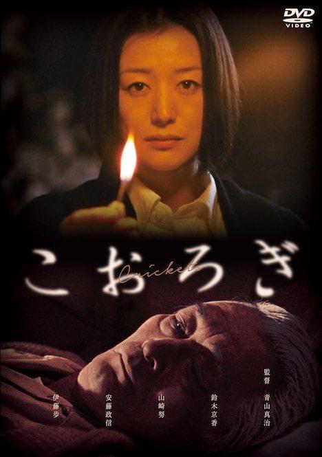 映画『こおろぎ』(青山真治監督)の舞台に「杉小舎」が使用されていました_b0074416_20041717.jpg