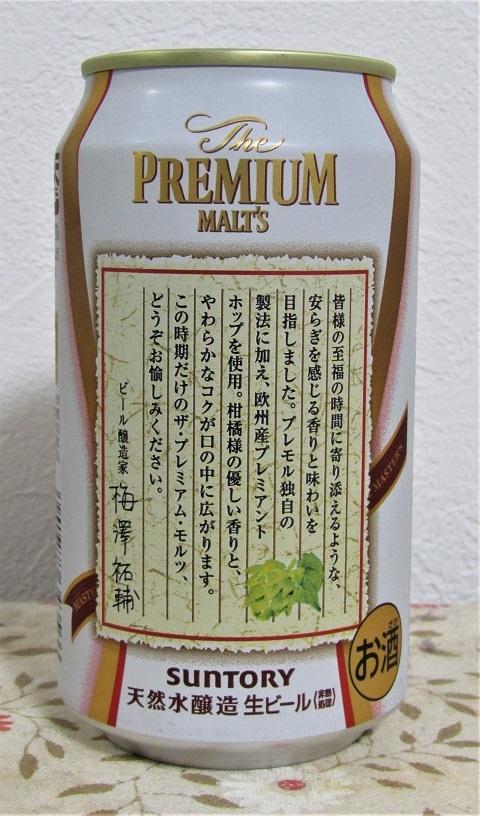 サントリー ザ・プレミアムモルツ 醸造家の贈り物 冬の限定醸造~麦酒酔噺その1,124~何をいまさら。。_b0081121_20291266.jpg