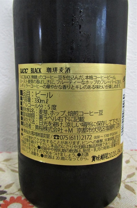 Kizakura UCC Black 珈琲麦酒~麦酒酔噺その1,123~おまえもな~_b0081121_21050775.jpg