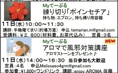 今週のイベントは_c0367631_19513174.jpeg