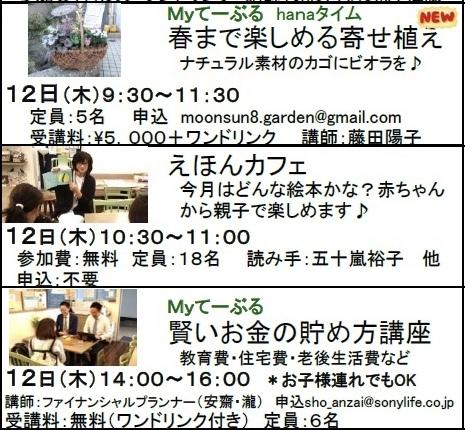 明日(12日)のイベントは_c0367631_19532414.jpeg