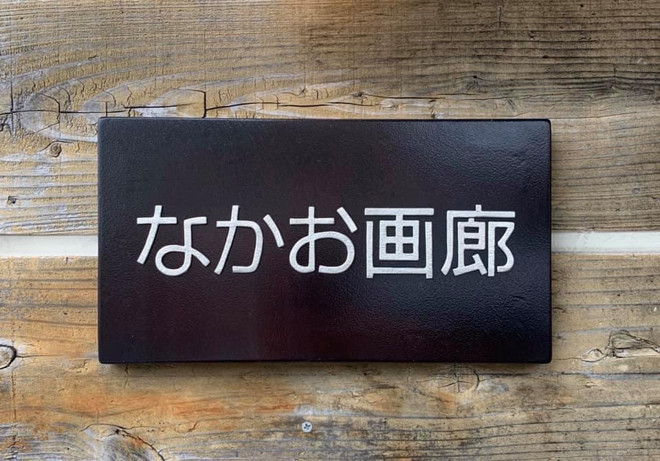 ふゆごもり展@なかお画廊_f0171931_16284689.jpg