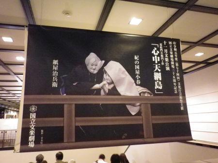 文楽11月公演・心中天網島_a0164835_14201571.jpg