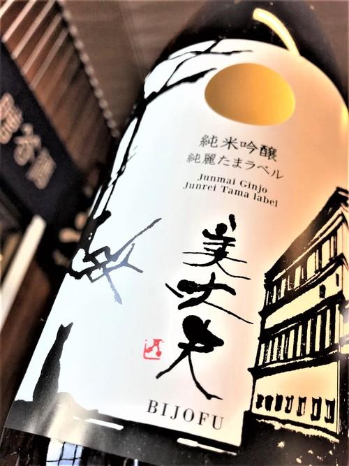 【日本酒】美丈夫 令和💧しぼりたて 純麗たまラベル 純米吟醸 無濾過生原酒 限定 新酒令和1BY🆕_e0173738_18125612.jpg