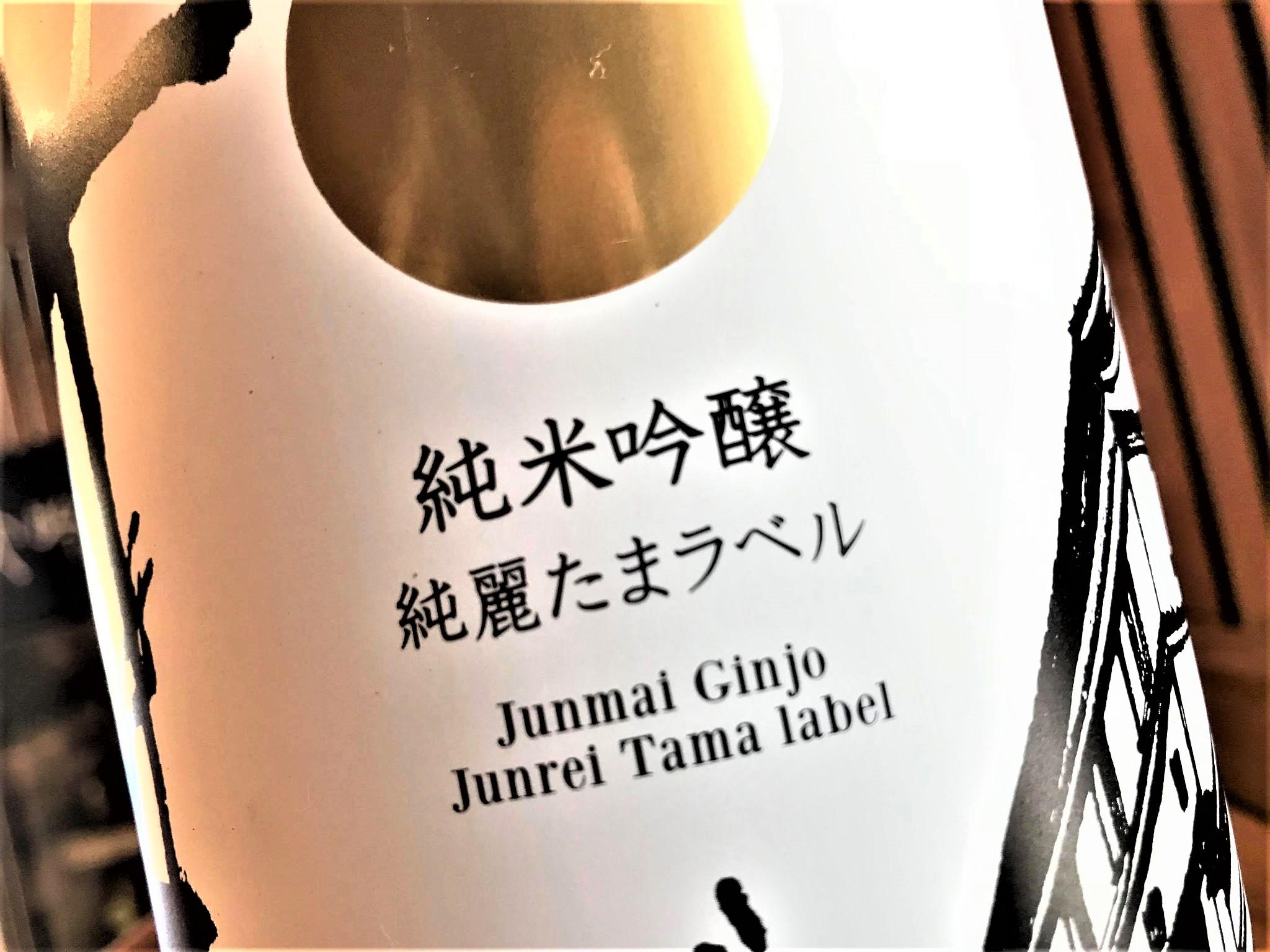 【日本酒】美丈夫 令和💧しぼりたて 純麗たまラベル 純米吟醸 無濾過生原酒 限定 新酒令和1BY🆕_e0173738_18143568.jpg