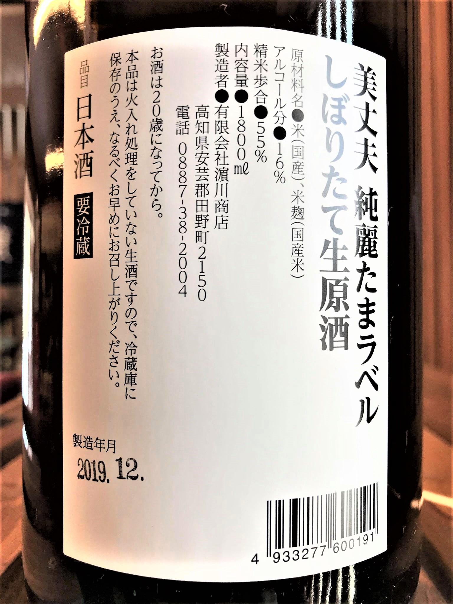 【日本酒】美丈夫 令和💧しぼりたて 純麗たまラベル 純米吟醸 無濾過生原酒 限定 新酒令和1BY🆕_e0173738_18144515.jpg