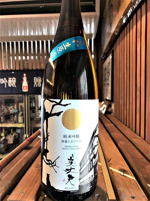 【日本酒】美丈夫 令和💧しぼりたて 純麗たまラベル 純米吟醸 無濾過生原酒 限定 新酒令和1BY🆕_e0173738_18154613.jpg