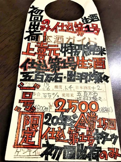 【日本酒】上喜元 搾りたて⛄仕込第一号 特別純米 無濾過生原酒 Anniversary Black 新酒令和1BY🆕_e0173738_8422541.jpg