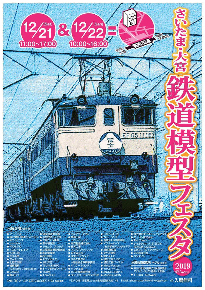 さいたま大宮鉄道模型フェスタに出展いたします_f0366539_9184688.jpg