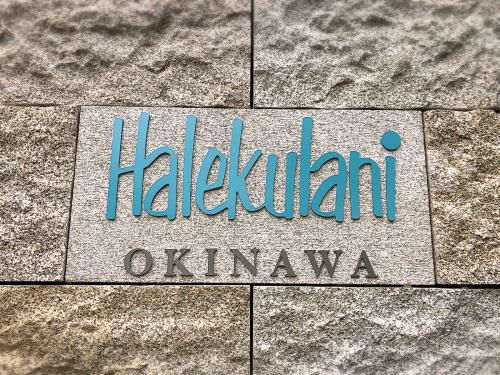 ハレクラニ沖縄_e0292546_07134103.jpg