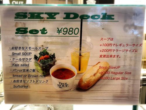 TRUE SOUP (中部国際空港店)_e0292546_08343265.jpg