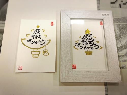 己書(おのれしょ)発表会@2019年11月 亀山エコー_e0292546_08561863.jpg