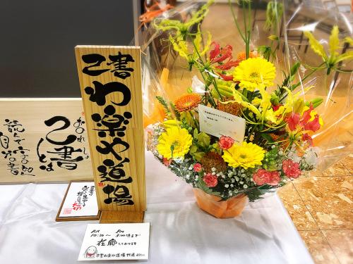 己書(おのれしょ)発表会@2019年11月 亀山エコー_e0292546_08582048.jpg
