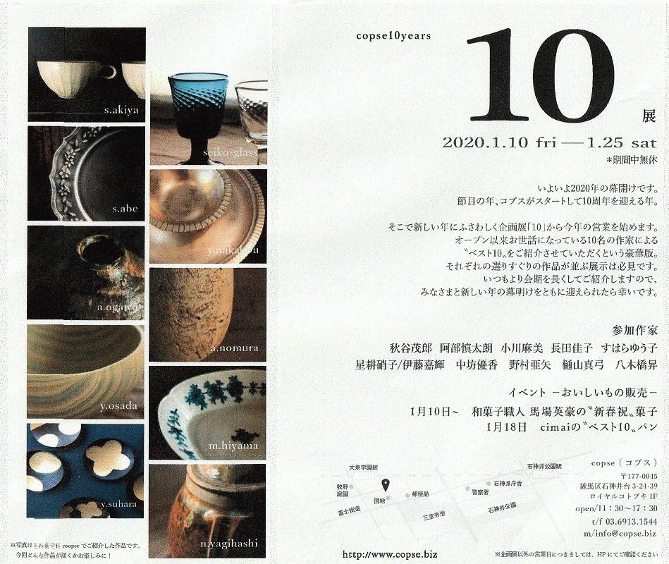 copse 10 years   10展_b0148849_16063409.jpg