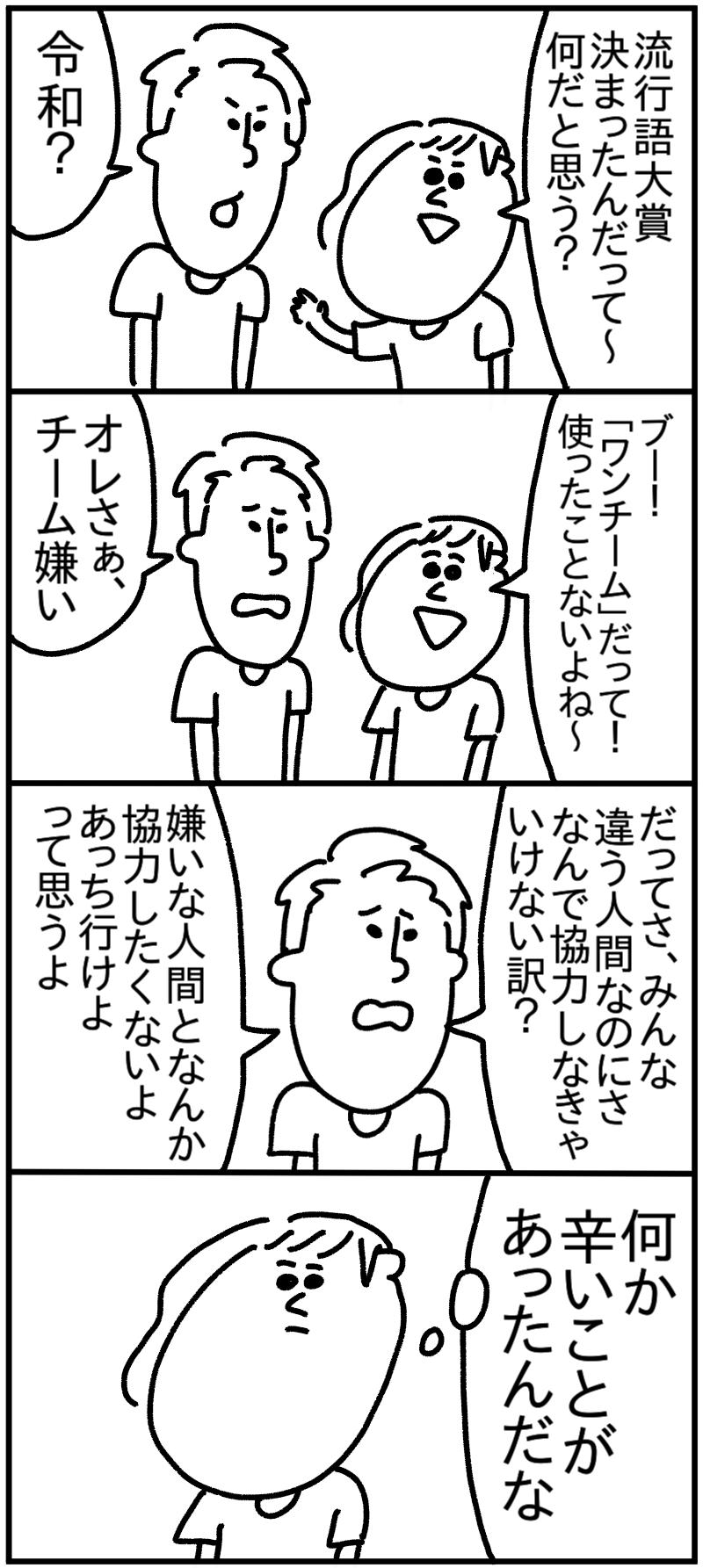 流行語大賞の話_f0346353_17183008.png