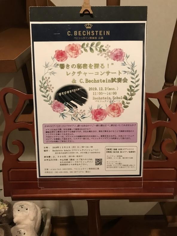 広島レクチャーコンサート_b0398156_00350547.jpeg
