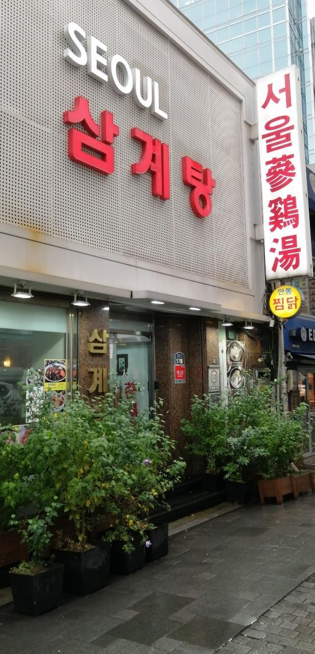 ブラック参鶏湯 inソウル_b0060363_12482349.jpg