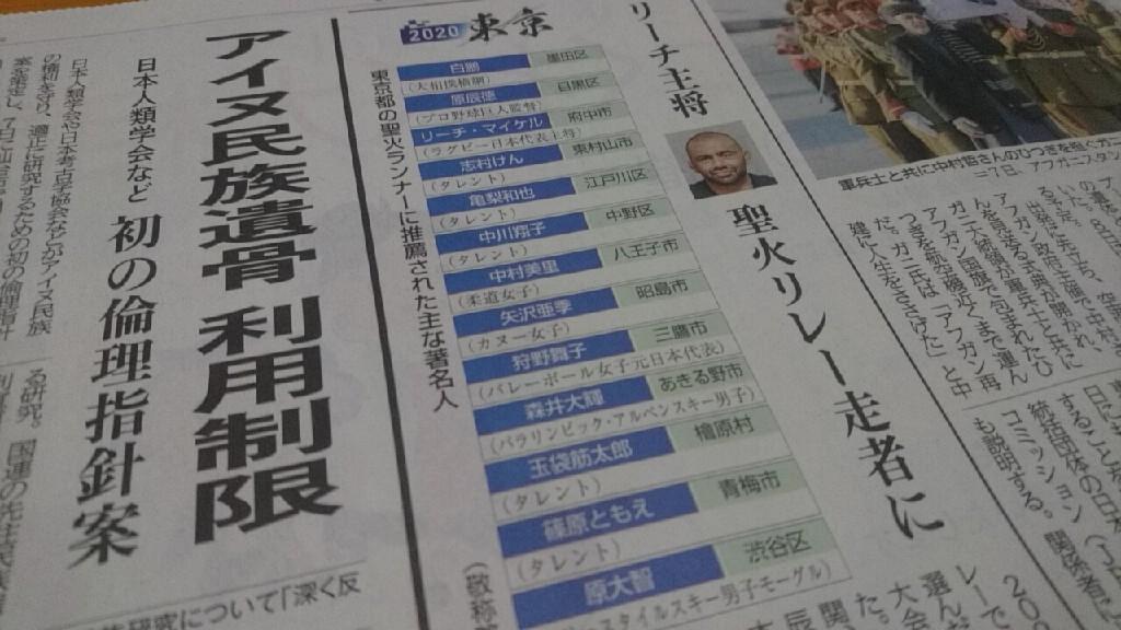 亀梨和也さん東京都江戸川区の聖火リレー走者に_b0106766_06594563.jpg