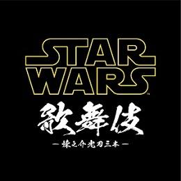 『STAR WARS 歌舞伎/煉之介光刃三本』_e0033570_19134335.jpg