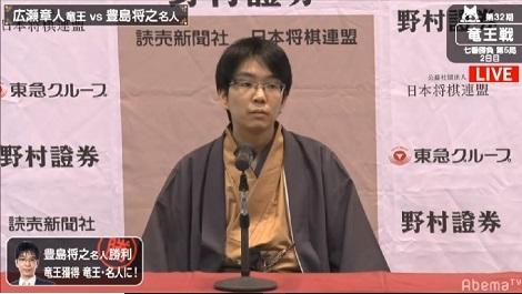 豊島名人が竜王位奪取、名古屋は残留_d0183174_09271252.jpg