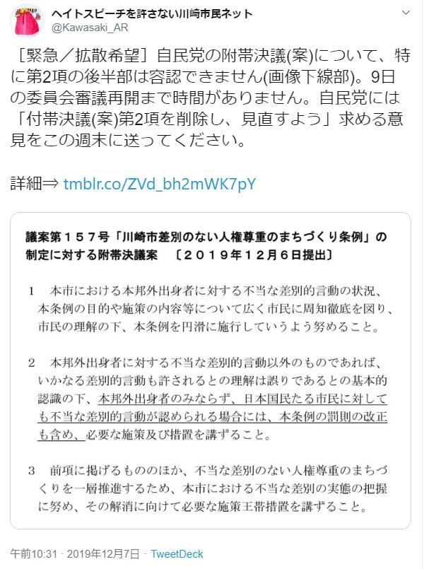 自民党川崎市議団の動きに慌てる反日勢力_d0044584_13262135.jpg