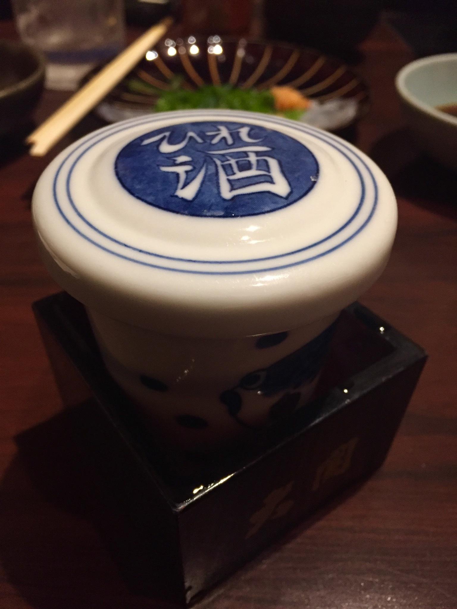 ひれ酒おいし_a0258686_19093169.jpeg